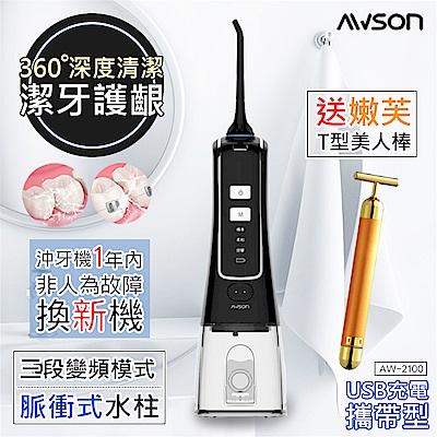 日本AWSON歐森 USB充電式健康沖牙機/洗牙機(AW-2100)+贈Runve黃金T棒