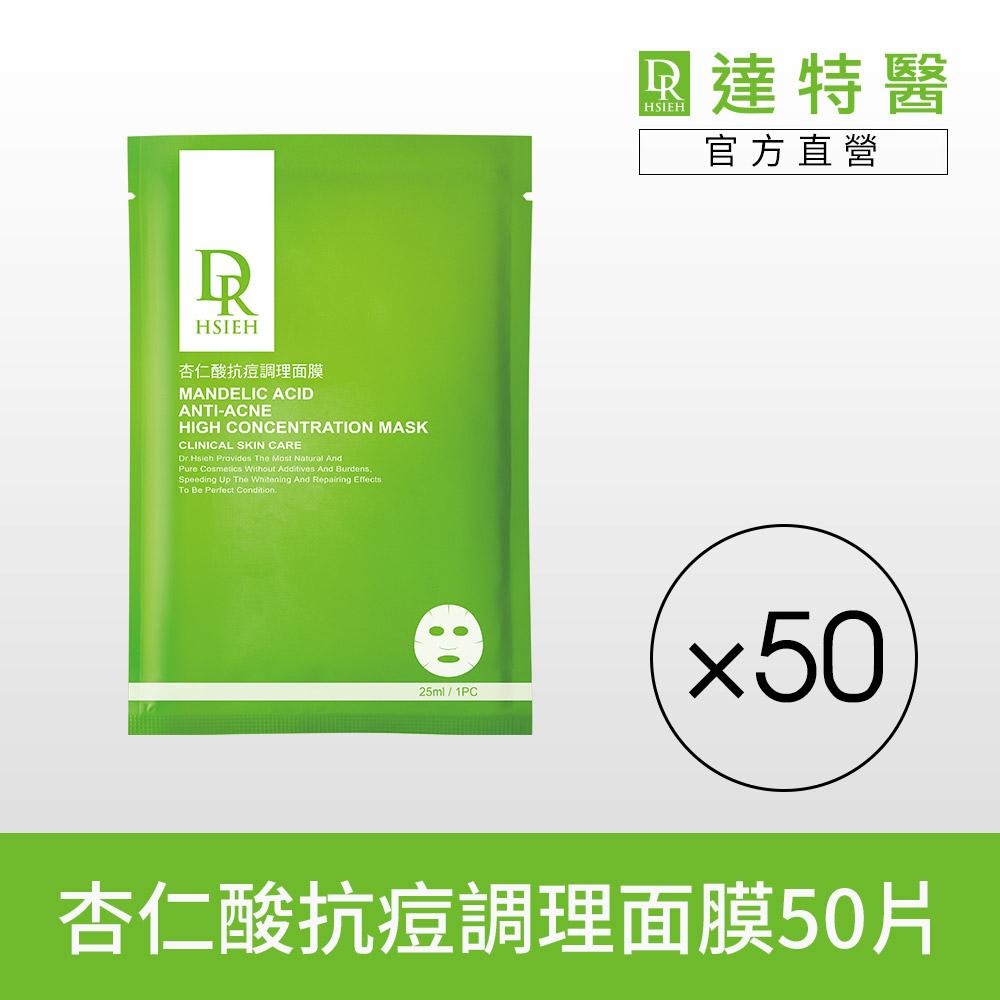 Dr.Hsieh 杏仁酸抗痘調理面膜50片組