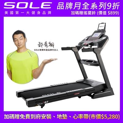 SOLE (索爾) F63跑步機