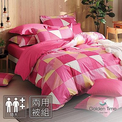 GOLDEN-TIME-質感生活(粉)-200織紗精梳棉兩用被床包組(特大)