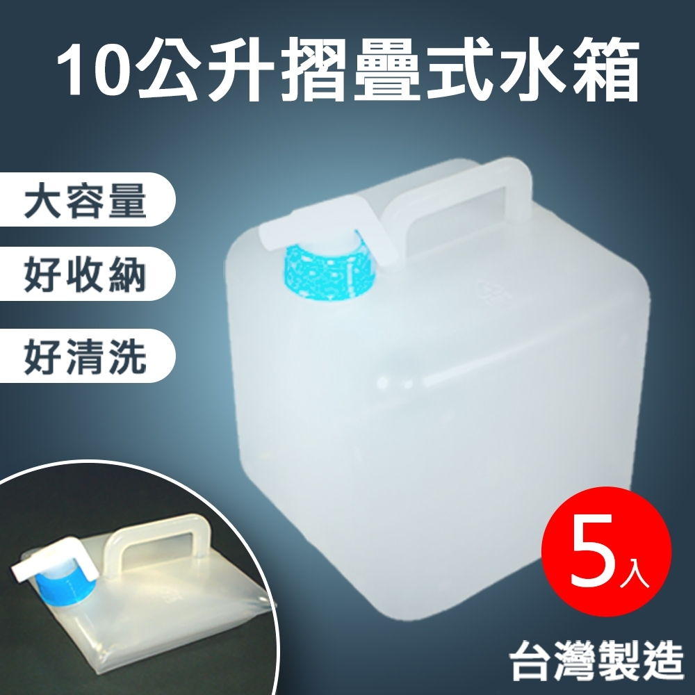 【5入裝】10公升 摺疊式水箱 收納飲用水箱 水箱 儲水箱