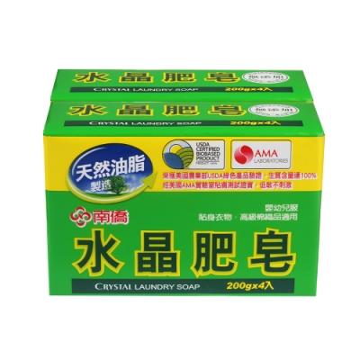 南僑水晶肥皂200g*4*2 量販組 (200g*4兩封)