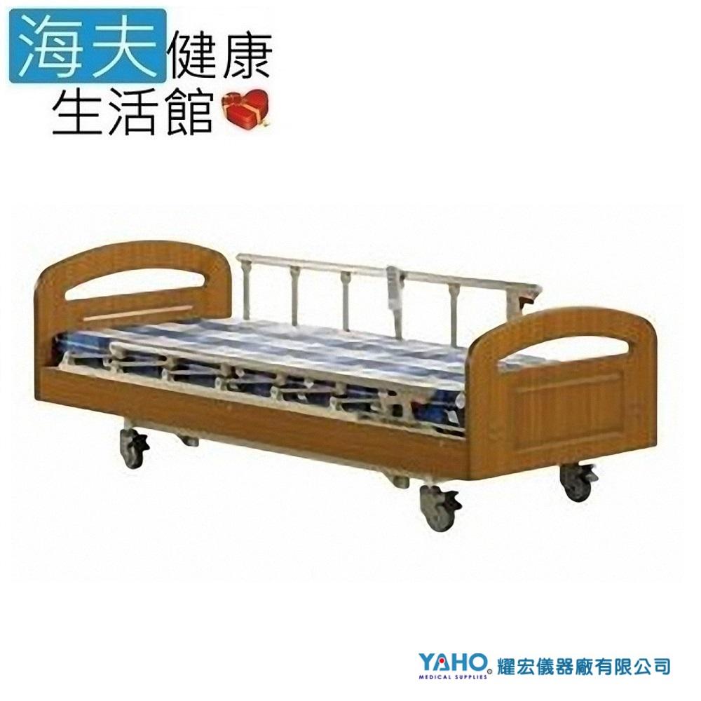 海夫 耀宏 YH317-1(1馬達)電動居家床-雙開式護欄
