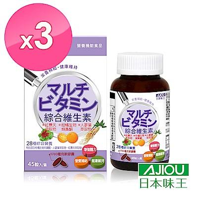 日本味王綜合維他命軟膠囊(45粒/瓶) x3盒 有效日期:2020/5/3