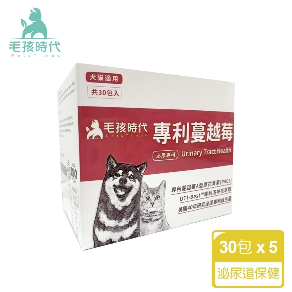 毛孩時代-專利蔓越莓5盒(30包/盒)