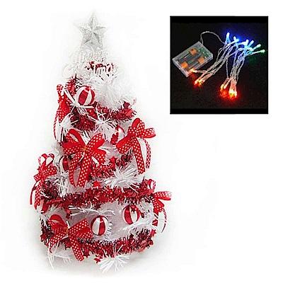 摩達客 迷你1尺(30cm)紅色蝴蝶結白色聖誕樹+LED20燈彩光電池燈