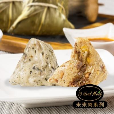 i3 ideal meat-未來肉客家粿粽子1包(5顆/包)+頂級滿漢粽子1包(5顆/包)