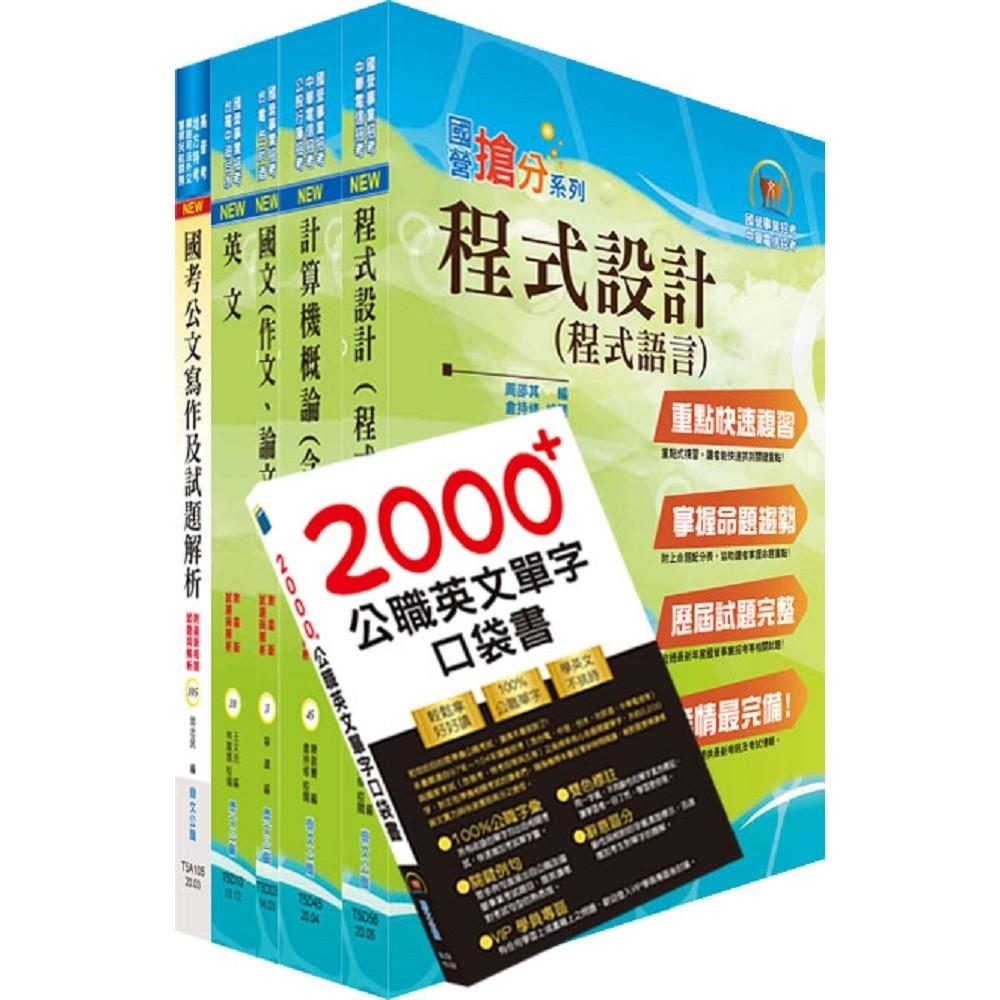 中央印製廠分類職位(資訊管理員)套書(贈英文單字書、題庫網帳號、雲端課程)