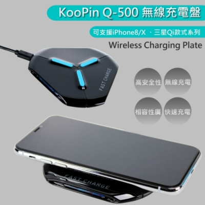 KooPin Q-500 急速閃充10W無線充電器/充電板/充電盤