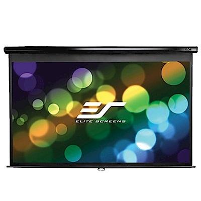 Elite Screens 億立銀幕75吋 1:1 標準手拉幕-白塑布M85UWS1