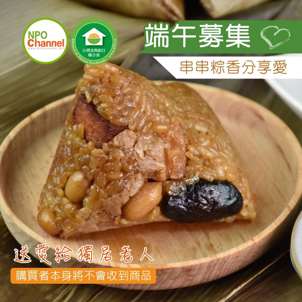 NPOchannelx食物銀行聯合會‧集食送愛-1 for one串串粽香分享愛-素粽x5顆(購買者不會收到商品)