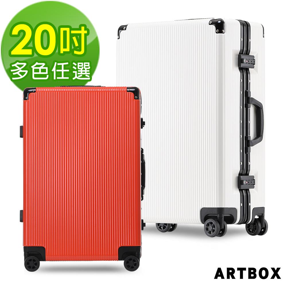 【ARTBOX】純色極簡 20吋 PC鋁框行李箱 (多色任選)