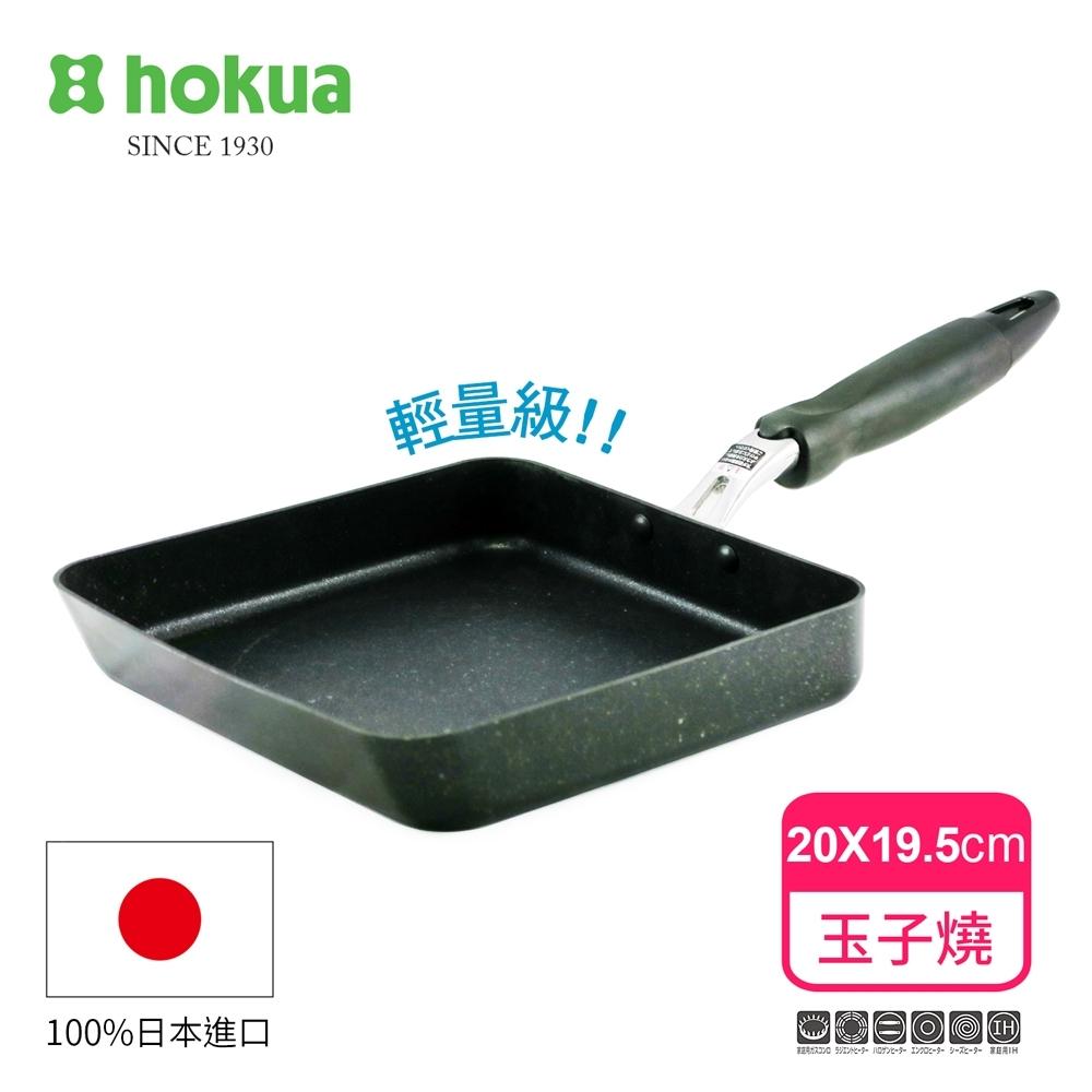 日本北陸hokua 輕量級大理石不沾玉子燒20x19.5cm