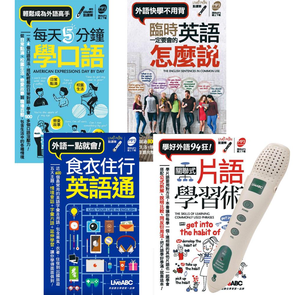 英語學好學滿不卡卡(口袋書)全4書 + LivePen智慧點讀筆