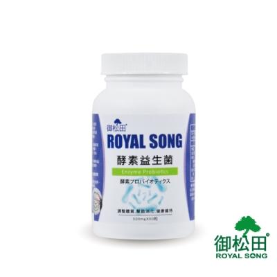 御松田-酵素益生菌(60粒/瓶)-1瓶