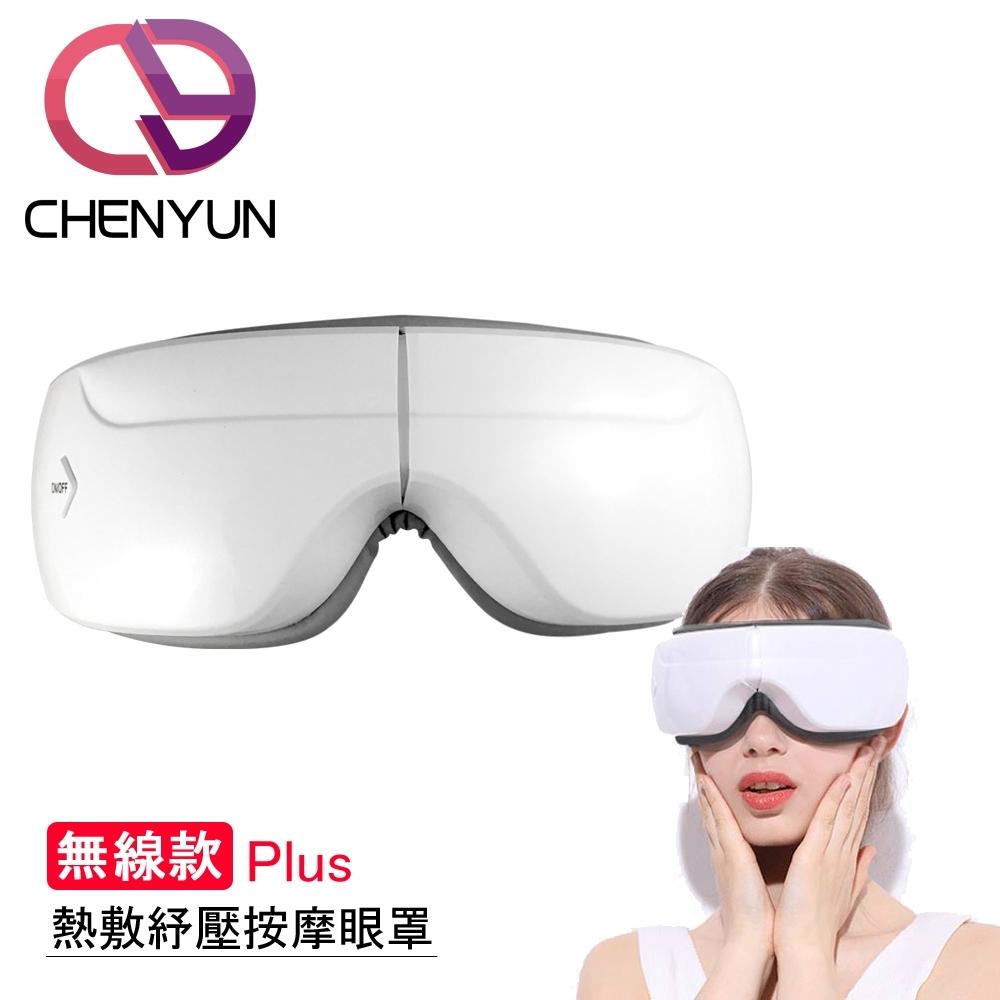 【CY 呈云】熱敷舒壓按摩音樂眼罩(CY-26)