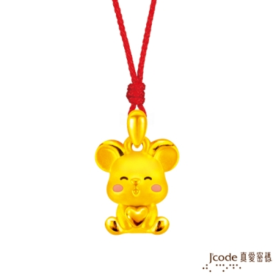 J code真愛密碼 歡樂鼠不盡黃金墜子-立體硬金款 送項鍊
