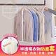 【你會買】半透明衣物收納/防塵套(60*100)cm 10入 product thumbnail 1