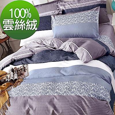 La Lune 台灣製經典超細雲絲絨雙人床包枕套3件組 私房探險