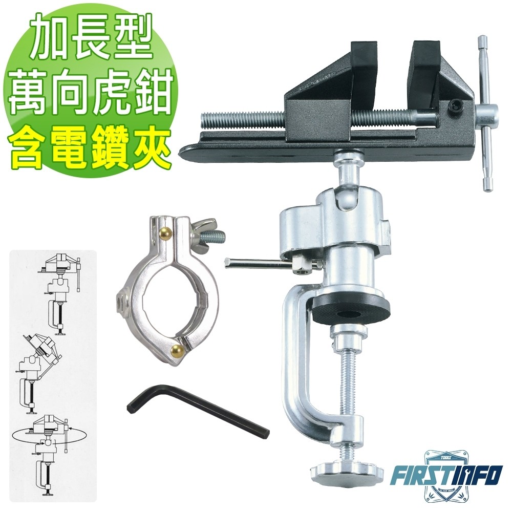 良匠工具 加長型桌上型360度萬向虎鉗(老虎鉗) 木工夾具 附圓管夾/電鑽夾