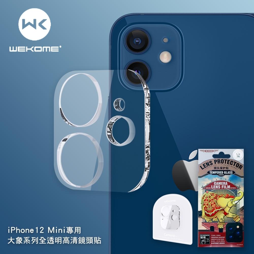 【WEKOME】iPhone12 Mini 5.4吋 大象系列全透明高清鏡頭貼/保護貼