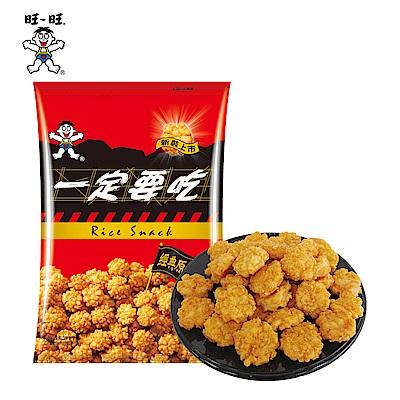 旺旺 一定要吃-經典原味(70g)