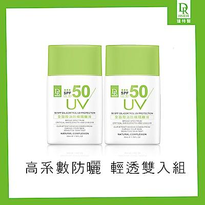 Dr.Hsieh 全效控油防曬隔離液 白色 SPF50~~~50ml 2入組