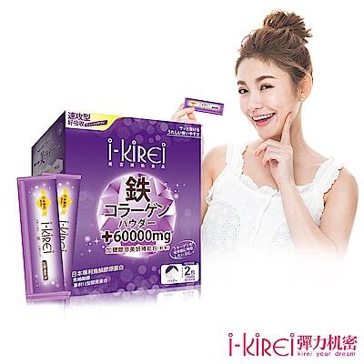 i-KiREi 加鐵膠原美妍補給包-1盒入 (共30包)