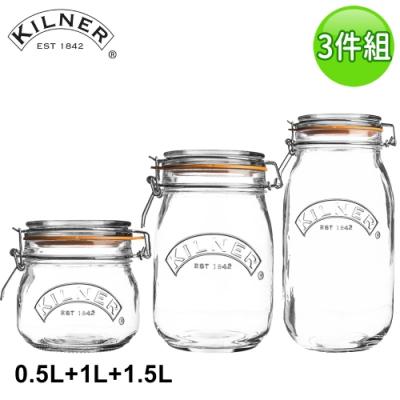 KILNER 多功能扣式密封貯存罐3件組(0.5L+1.0L+1.5L)