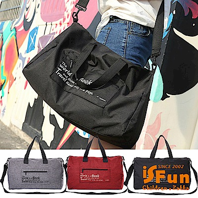 iSFun 美式街頭 旅行肩背防水摺疊行李箱杆包 3色可選