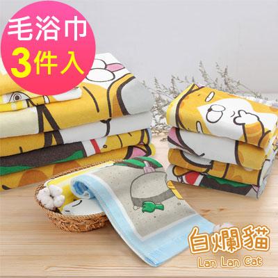 白爛貓Lan Lan Cat 臭跩貓-滿版印花毛浴巾3條組