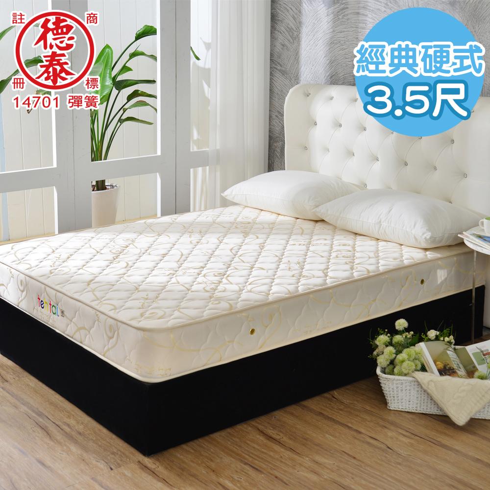 德泰 經典硬式 彈簧床墊-單人3.5尺