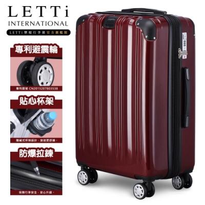 LETTi 凜冽光華 26吋編織質感拉鍊行李箱 (酒紅色)