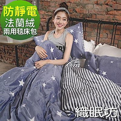 織眠坊 北歐風法蘭絨雙人兩用毯被床包組-星辰之光