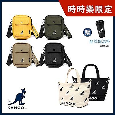 [時時樂限定送保溫杯]【KANGOL】夏日出遊輕便小包 - 多款任選