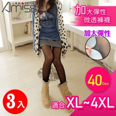 Amiss 40D加大彈性微透褲襪3入組(8101-1)