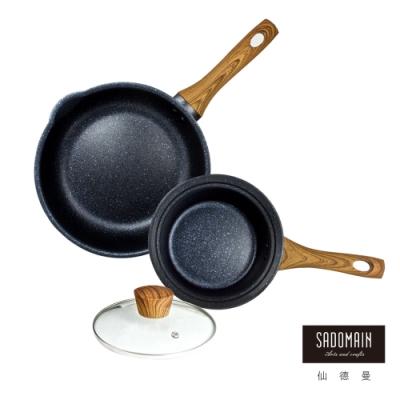 SADOMAIN 仙德曼-森活極輕量大理石七層不沾雙鍋組(20cm平底鍋+單柄湯鍋)