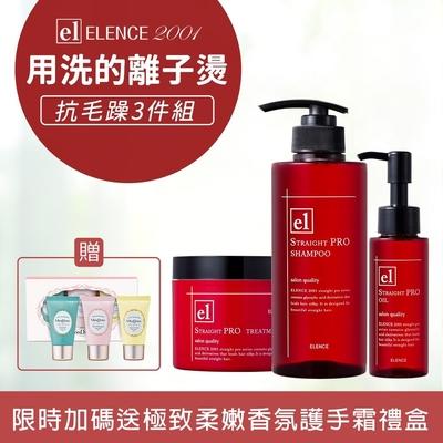 ELENCE 2001 自然捲抗毛燥洗護3件組(直順洗髮精 400mL+修護順髮膜 240g+柔順護髮油 75mL)