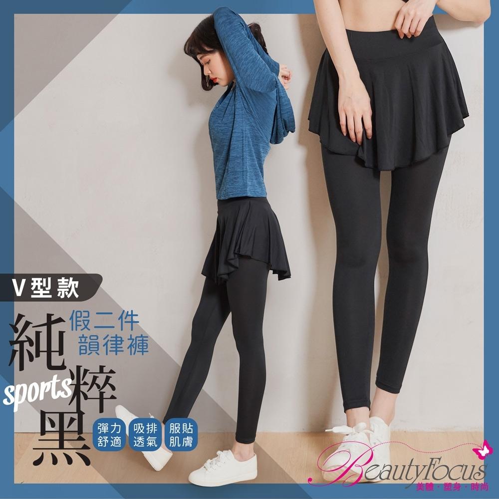 BeautyFocus (2件組)假兩件式瑜珈/運動褲裙(V型裙襬)