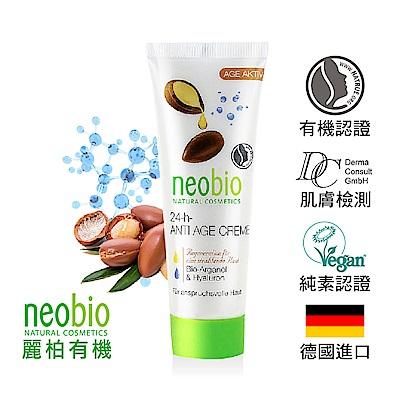 麗柏有機 neobio 24h逆齡緊緻抗皺修護面霜 (50ml)