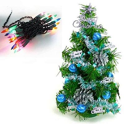 摩達客 迷你1尺(30cm)裝飾聖誕樹(藍銀色系)+20燈樹燈串