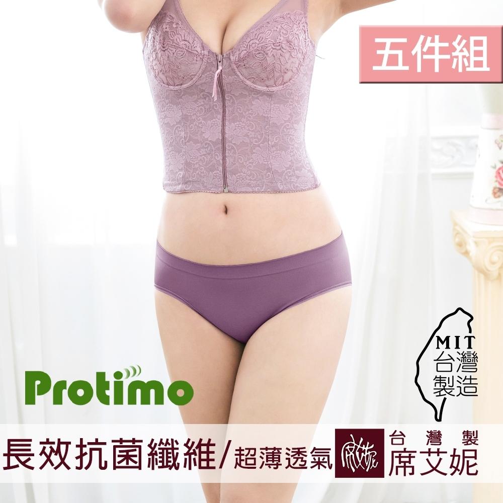 席艾妮SHIANEY 台灣製造(5件組)輕薄超細纖維  抗菌纖維褲底 低腰三角內褲