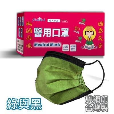 釩泰 醫療口罩(未滅菌) 平面成人口罩-綠與黑(30片/盒裝)