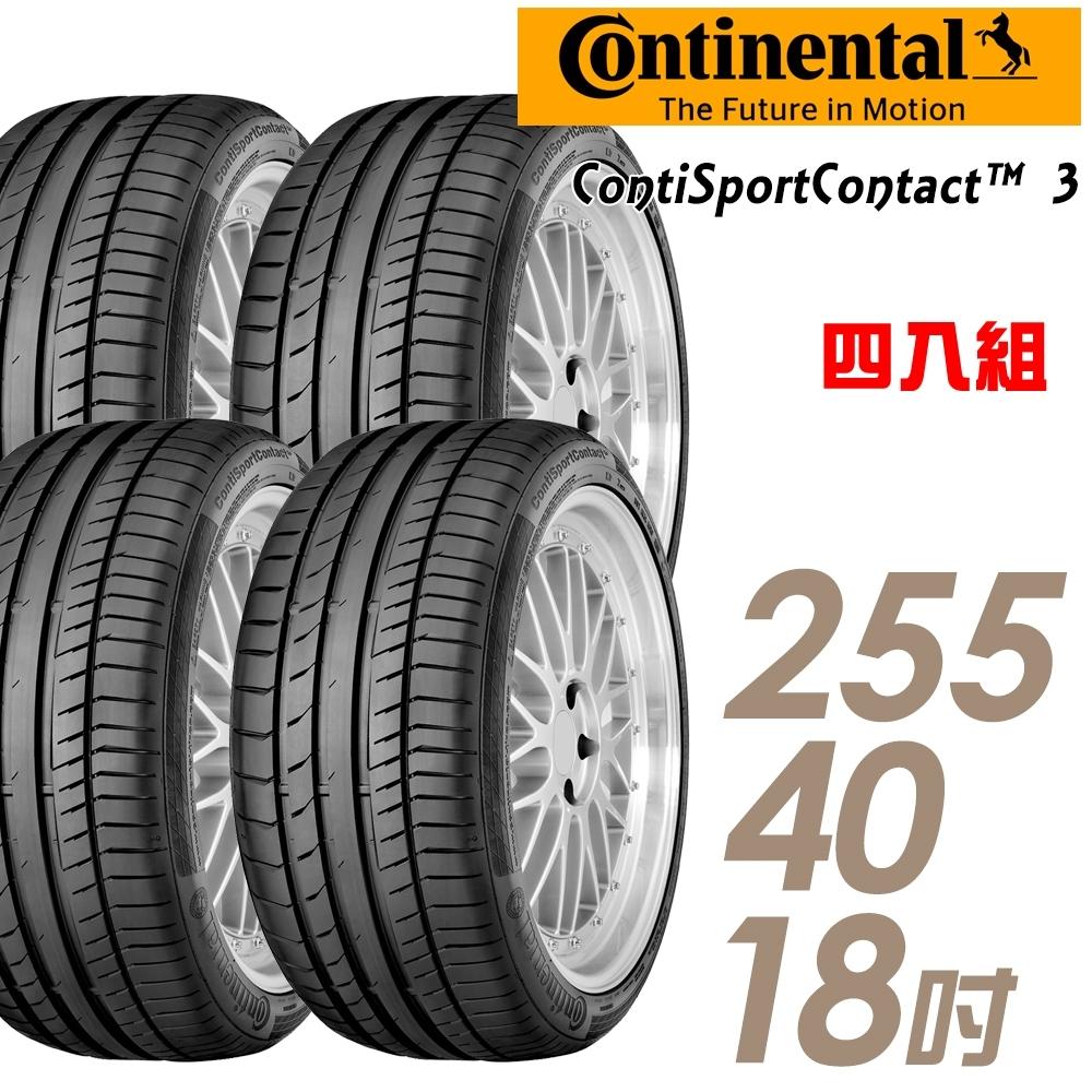 【馬牌】ContiSportContact 3 高性能輪胎_四入組_255/40/18