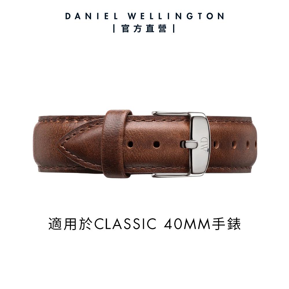 【Daniel Wellington】Classic Bristol 20mm深棕真皮錶帶-銀 DW錶帶
