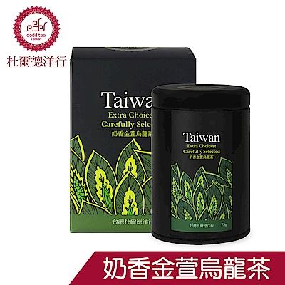 【DODD Tea 杜爾德】嚴選『奶香金萱』烏龍茶-2兩(75g)