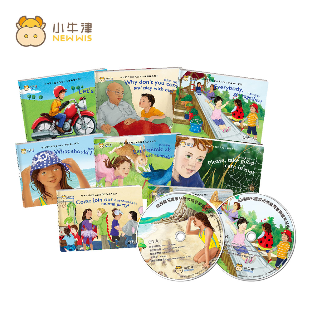 小牛津 紐西蘭名畫家-品德教育音樂律動繪本-全套共8冊(音樂+律動+英語繪本~附2片CD)