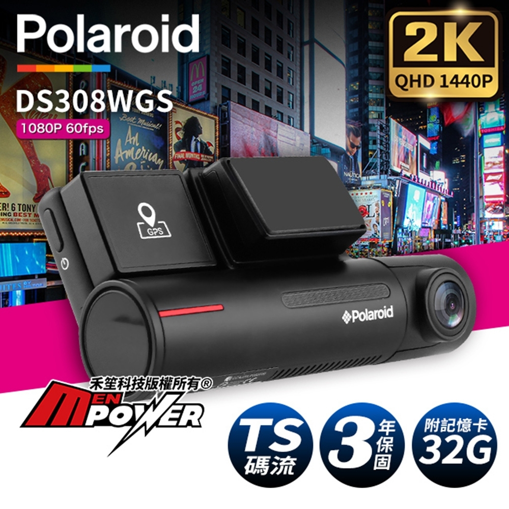 Polaroid 寶麗萊 DS308WGS 2K SONY夜視 GPS wifi行車記錄器