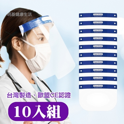 【明基健康生活嚴選】歐盟CE認證 MIT全面防護面罩(10片裝)