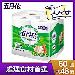 五月花竹纖吸水廚房紙巾60組(張)x48捲/箱